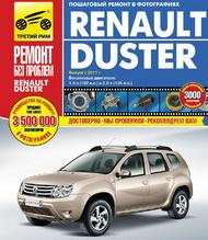 Руководство по самостоятельному техобслуживанию и ремонту Renault Duster I, изд.