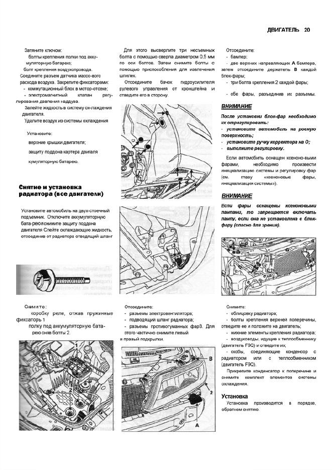 руководство по ремонту рено лагуна 1