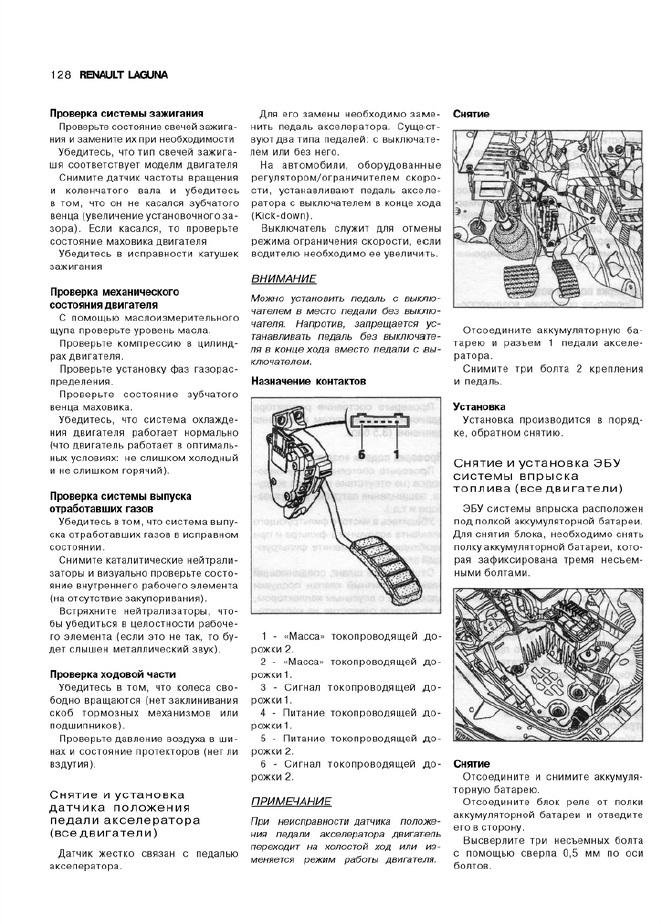 книга по ремонту рено лагуна 1 онлайн