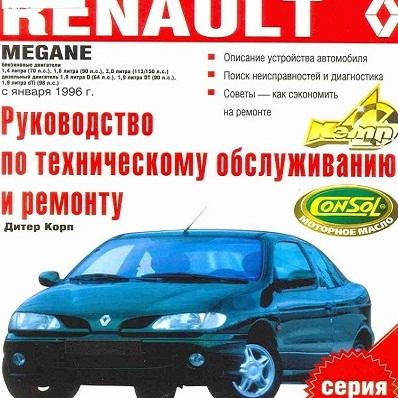 и ремонту Renault Megane 1